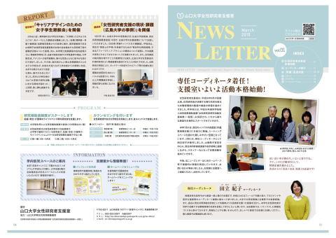 wr_newsletter_vol01_omote.jpg